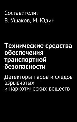 Владимир Ушаков - Технические средства обеспечения транспортной безопасности. Детекторы паров иследов взрывчатых инаркотических веществ