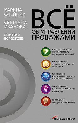 Дмитрий Болдогоев - Всё об управлении продажами