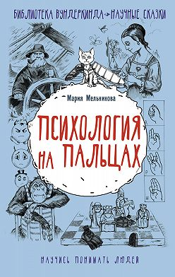Мария Мельникова - Психология на пальцах