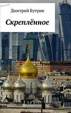 Дмитрий Бутрин - Скреплённое