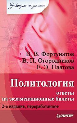 Владимир Фортунатов - Политология: ответы на экзаменационные билеты