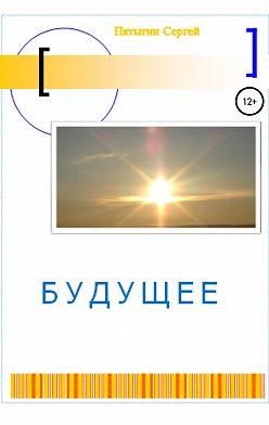 Сергей Пятыгин - Будущее