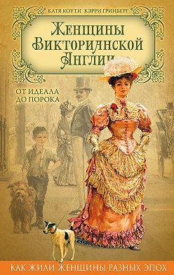 Екатерина Коути - Женщины Викторианской Англии. От идеала до порока