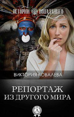 Виктория Ковалева - Репортаж из другого мира