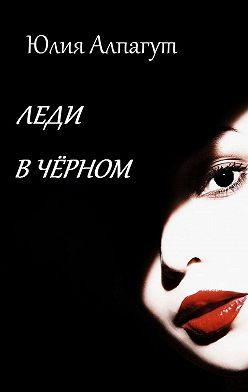 Юлия Алпагут - Леди вчёрном