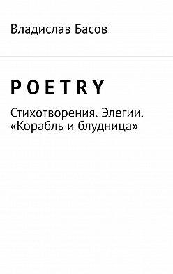 Владислав Басов - Poetry. Стихотворения. Элегии. «Корабль и блудница»