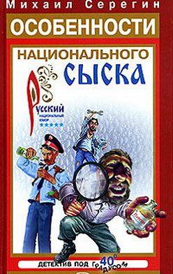 Михаил Серегин - Детектив на троих