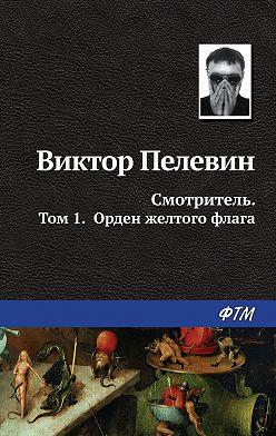 Виктор Пелевин - Смотритель. Книга1. Орден жёлтого флага