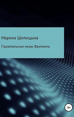 Марина Шипицына - Параллельные миры Фритвома