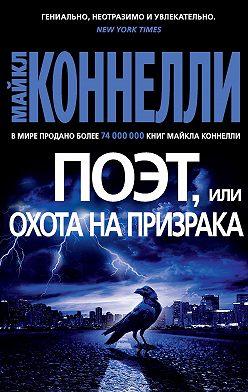 Майкл Коннелли - Поэт, или Охота на призрака