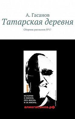 А. Гасанов - Татарская деревня. Сборник рассказов№ 17