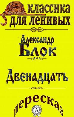 Л. А. Базь - Пересказ произведения Александра Блока «Двенадцать»