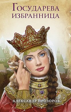 Александр Прозоров - Государева избранница
