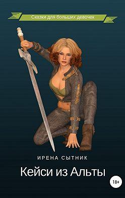 Ирена Сытник - Кейси из Альты