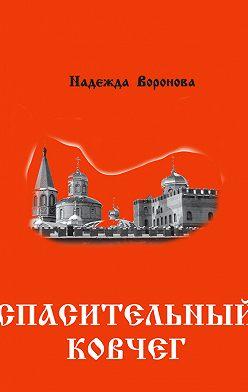 Надежда Воронова - Спасительный ковчег (сборник)