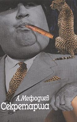 Алексей Мефодиев - Секретарша (сборник)