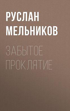 Руслан Мельников - Забытое проклятие