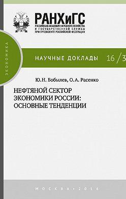 Юрий Бобылев - Нефтяной сектор экономики России: основные тенденции