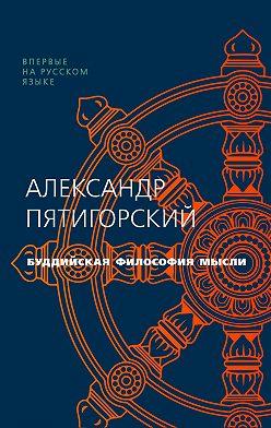 Александр Пятигорский - Буддийская философия мысли