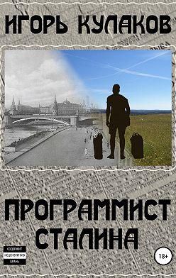 Игорь Кулаков - Программист Сталина
