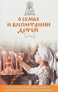 Димитрий Смирнов - О семье и воспитании детей