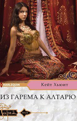 Кейт Хьюит - Из гарема к алтарю