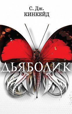 С. Кинкейд - Дьяболик