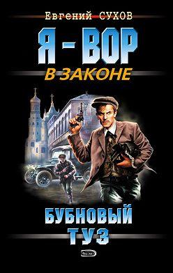 Евгений Сухов - Бубновый туз