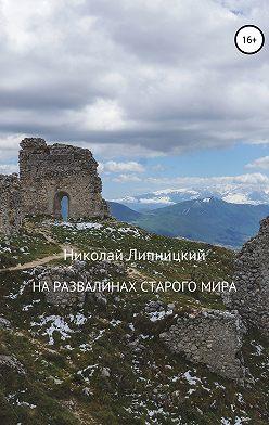 Николай Липницкий - На развалинах старого мира