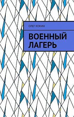 Олег Кокин - Военный лагерь
