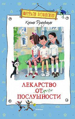 Ксения Драгунская - Лекарство от послушности (сборник)