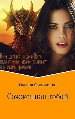Оксана Филоненко - Сожженная тобой