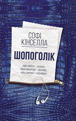 Софи Кинселла - Шопоголік