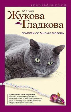 Мария Жукова-Гладкова - Поиграй со мной в любовь