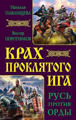 Виктор Поротников - Крах проклятого Ига. Русь против Орды (сборник)
