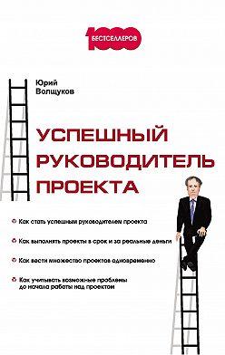 Юрий Волщуков - Успешный руководитель проекта