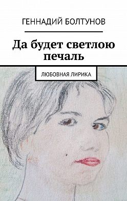 Геннадий Болтунов - Да будет светлою печаль. Любовная лирика