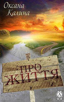 Оксана Калина - Про життя