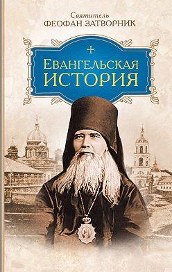 cвятитель Феофан Затворник - Евангельская история