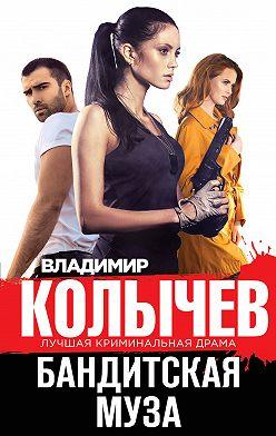 Владимир Колычев - Бандитская муза