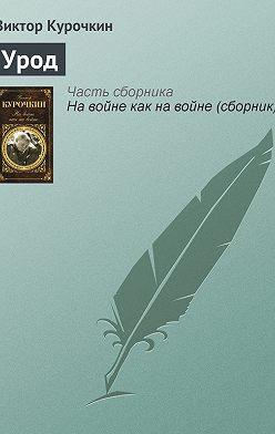 Виктор Курочкин - Урод