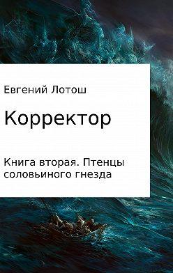 Евгений Лотош - Корректор. Книга вторая. Птенцы соловьиного гнезда