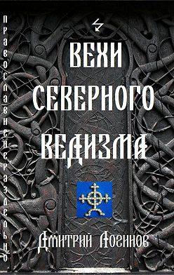 Дмитрий Логинов - Вехи Северного Ведизма