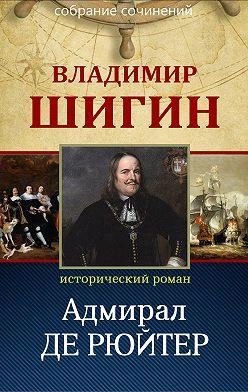 Владимир Шигин - Адмирал Де Рюйтер (Собрание сочинений)