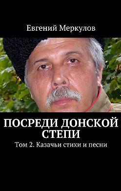 Евгений Меркулов - Посреди донской степи