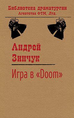 Андрей Зинчук - Игра в «Doom»