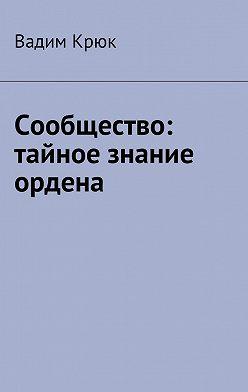 Вадим Крюк - Сообщество: тайное знание ордена