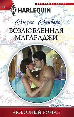 Сьюзен Стивенс - Возлюбленная магараджи