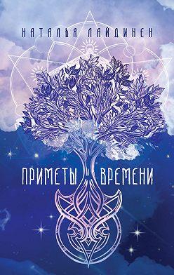 Наталья Лайдинен - Приметы Времени