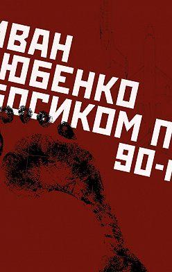 Иван Любенко - Босиком по 90-м